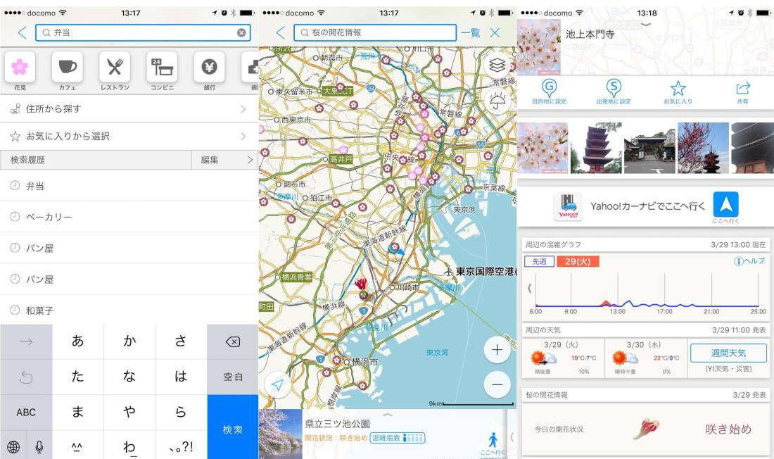 March Ata Distance - Japan map yahoo