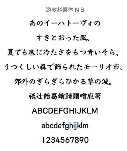 Yu Kyokasho N B 2