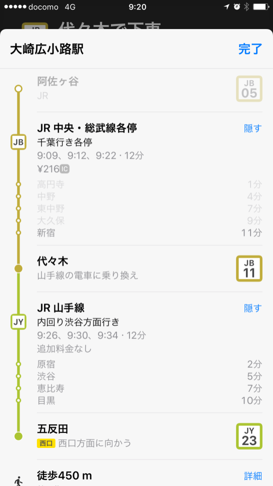 Apple transit route details are well done, the new signage is used intelligently as backup not as replacement. Stations grey out as you pass them. In this example the train is approaching Shinjuku.