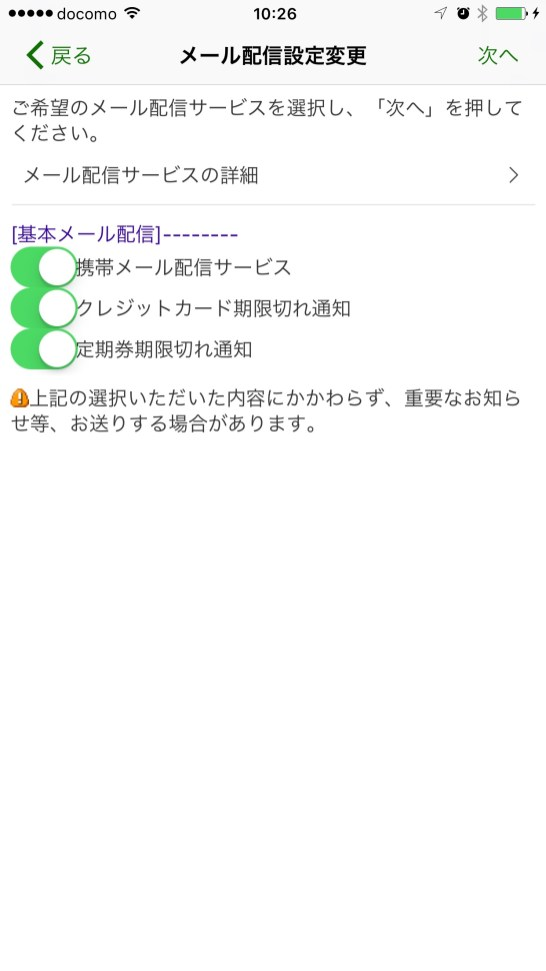 Suica Mobile mail alert options are an ugly mix of iOS and iMode UI