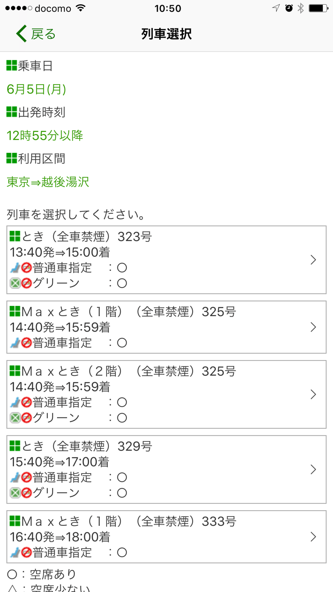 Select which Shinkansen you want from the list of candidates