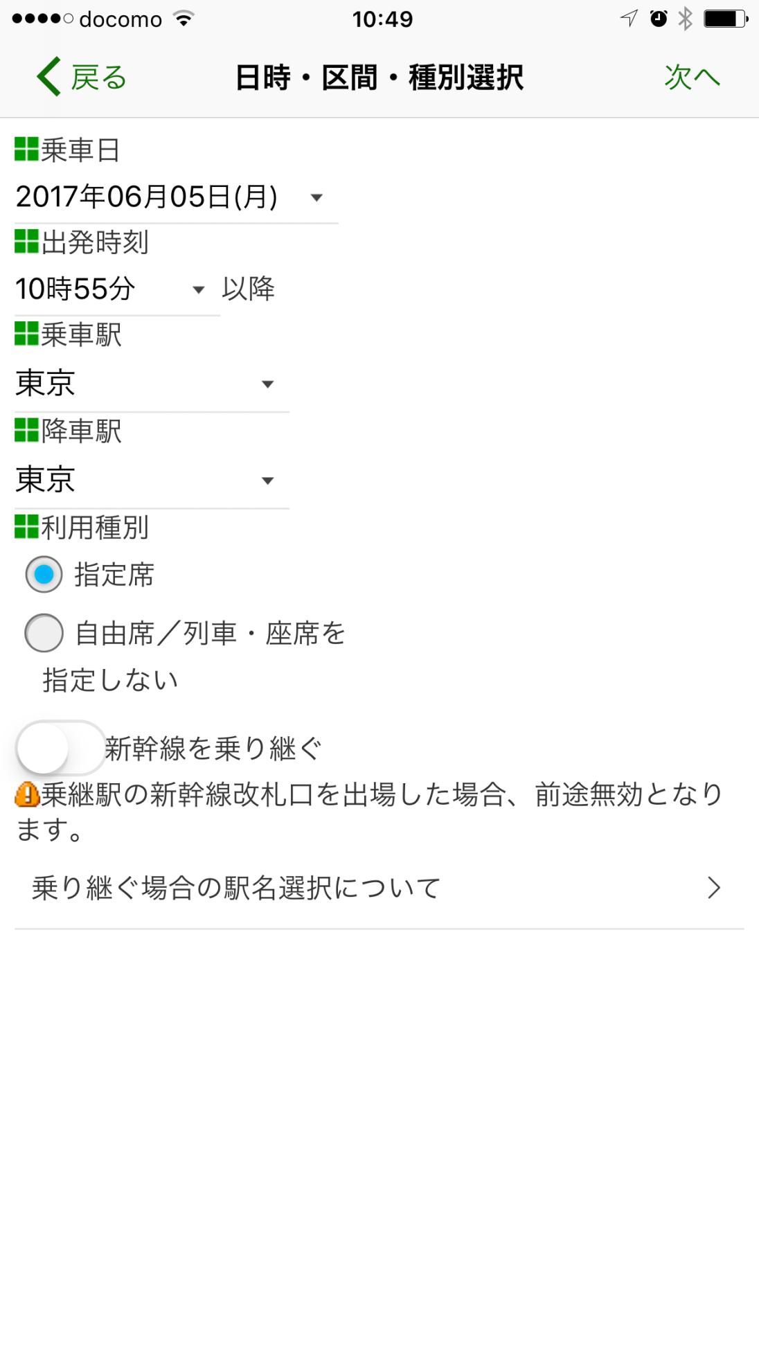 Select the Shinkansen station points