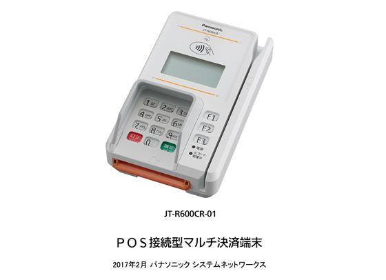 The new Panasonic JT-R600CR reader