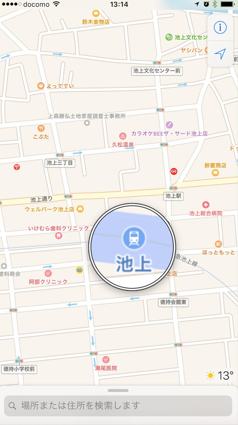 Apple Maps Ikegami Station enlarged