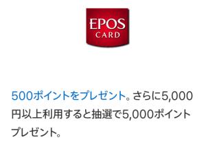 epos-lotterypoints