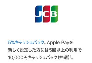 jcb-cashback