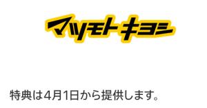 matsukiyoshi-7-discount