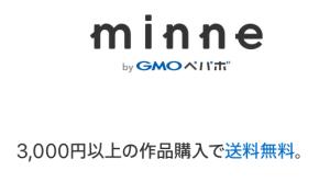 minne-free-shipping
