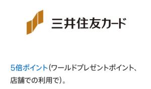 mitsui-points