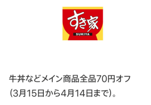 sukiya-discount