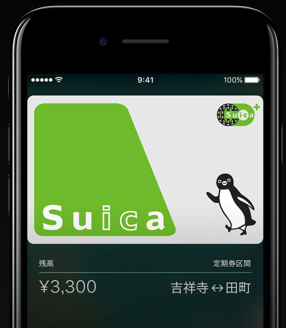 Black Suica