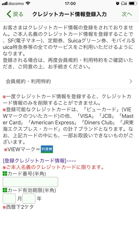 Register a credit card in the Suica App. This works separately from Apple Pay and offers maximum flexibility with JCB Line Pre-Paid cards which do not work on Apple Pay.