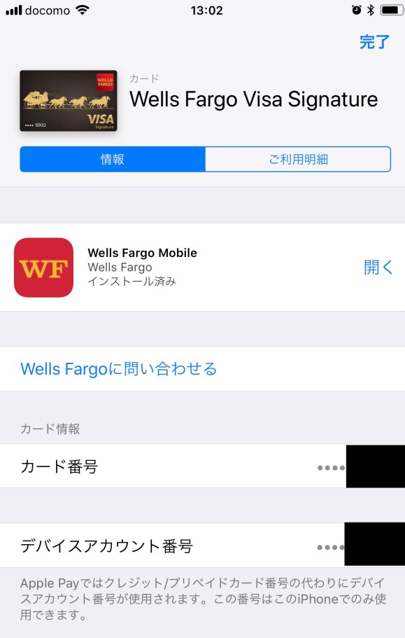 Apple Pay uses a single device account number for credit cards outside Japan