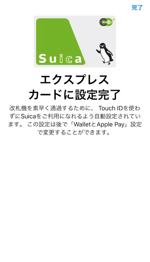 Apple Pay Suica Express Final