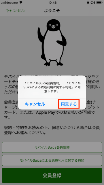 """Tap """"Agree"""" to continue Mobile Suica registration."""