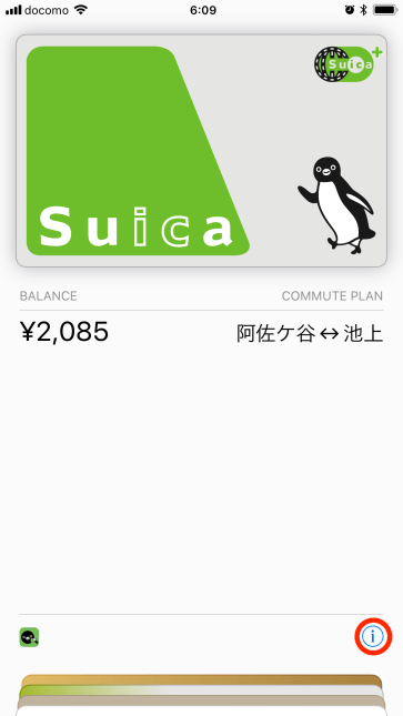 Suica recharge 1
