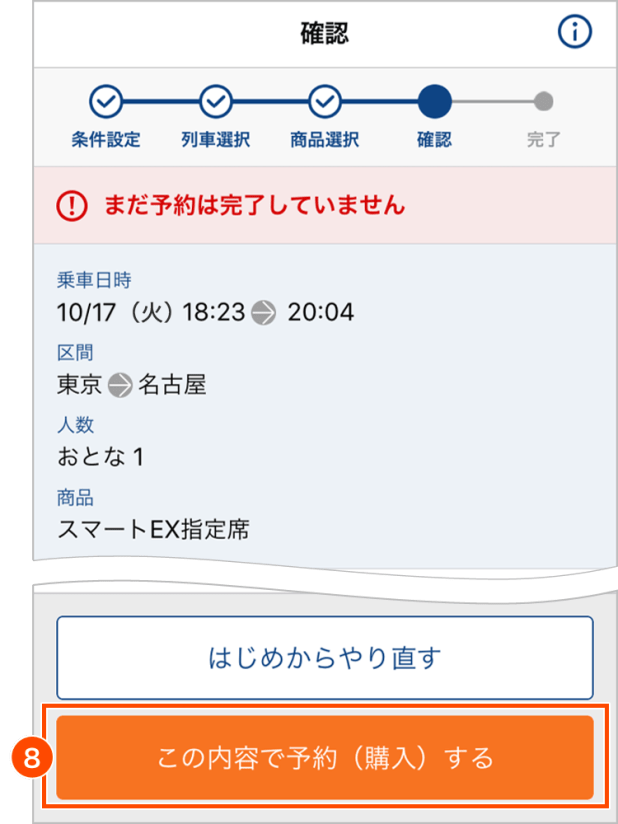 Tap the orange button to complete the reservation and purchase. Be careful because purchase is immediate.