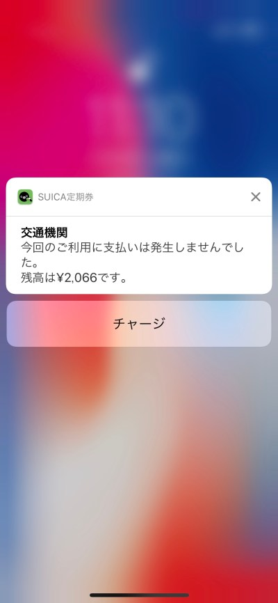 Apple Pay Suica Lock Screen Notification 2
