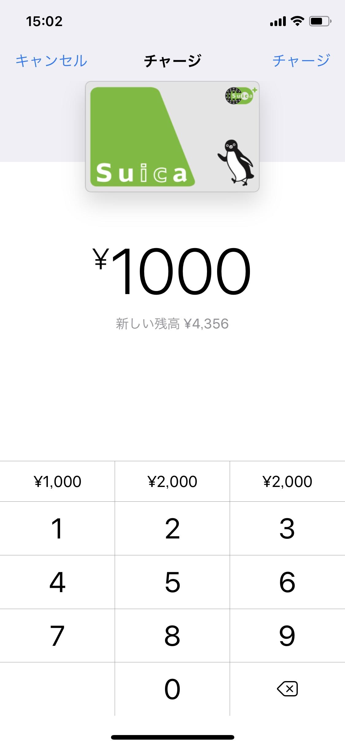 Suica Recharge screen