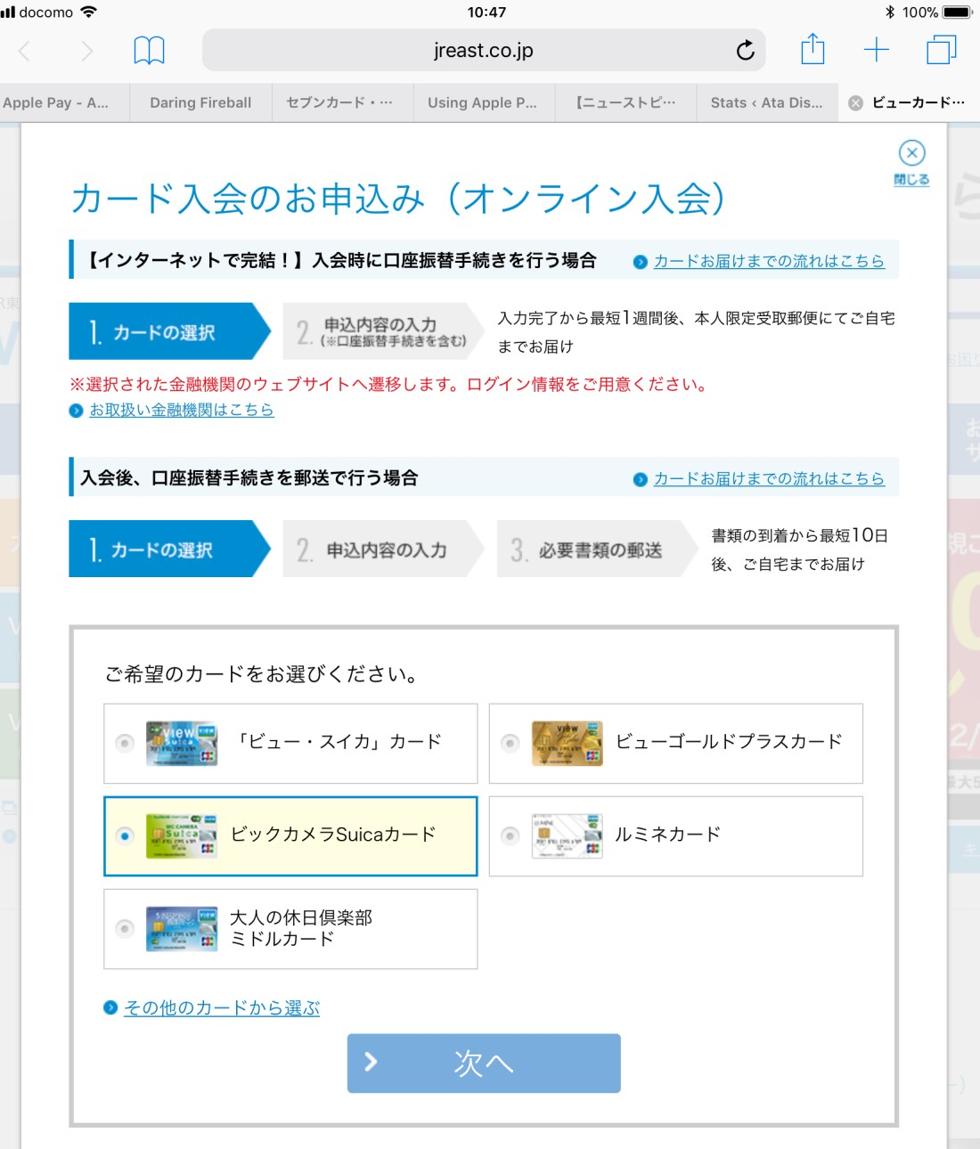 Online application form for Bid Camera View Card