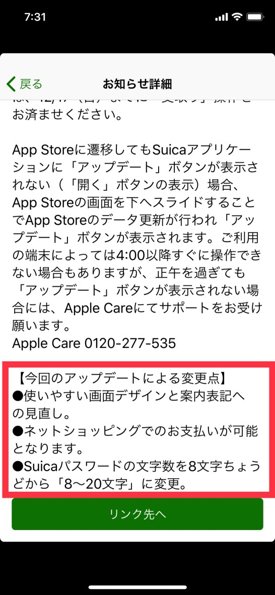 Suica App update 2