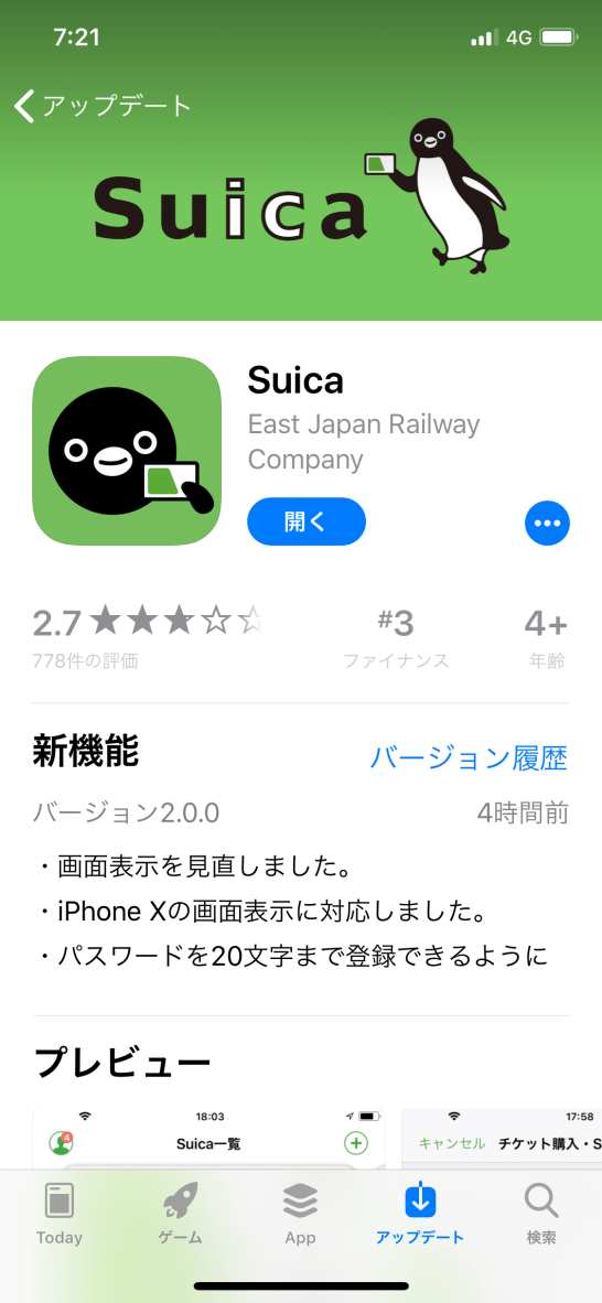 Suica App Update in App Store