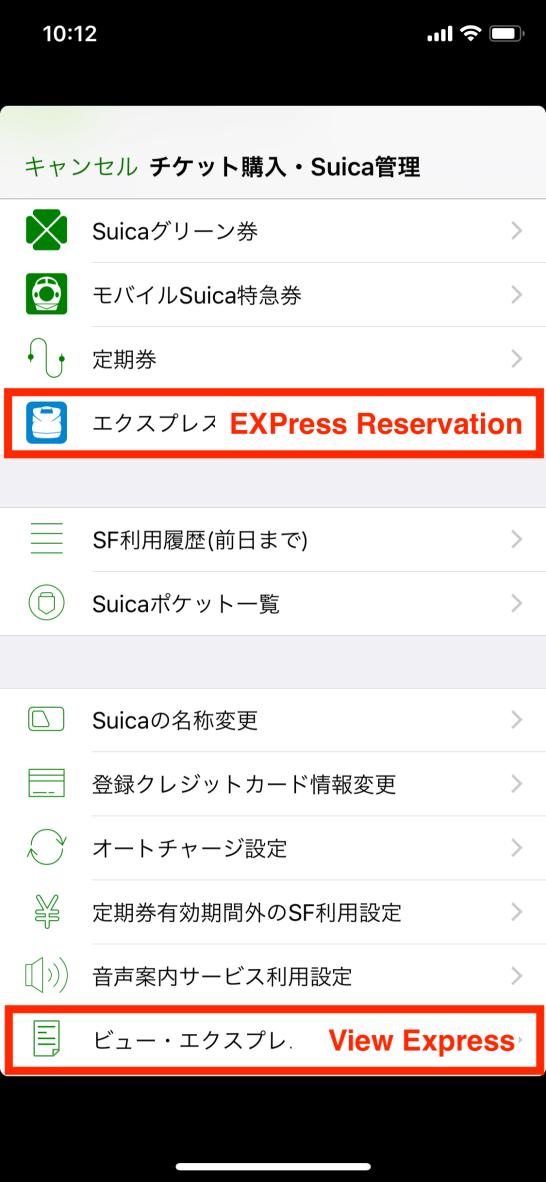 Suica EX Main