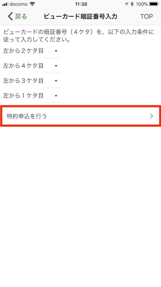 apple-pay-suica-express-yoyaku-4
