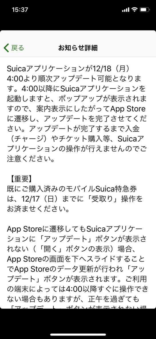 Suica App update 1