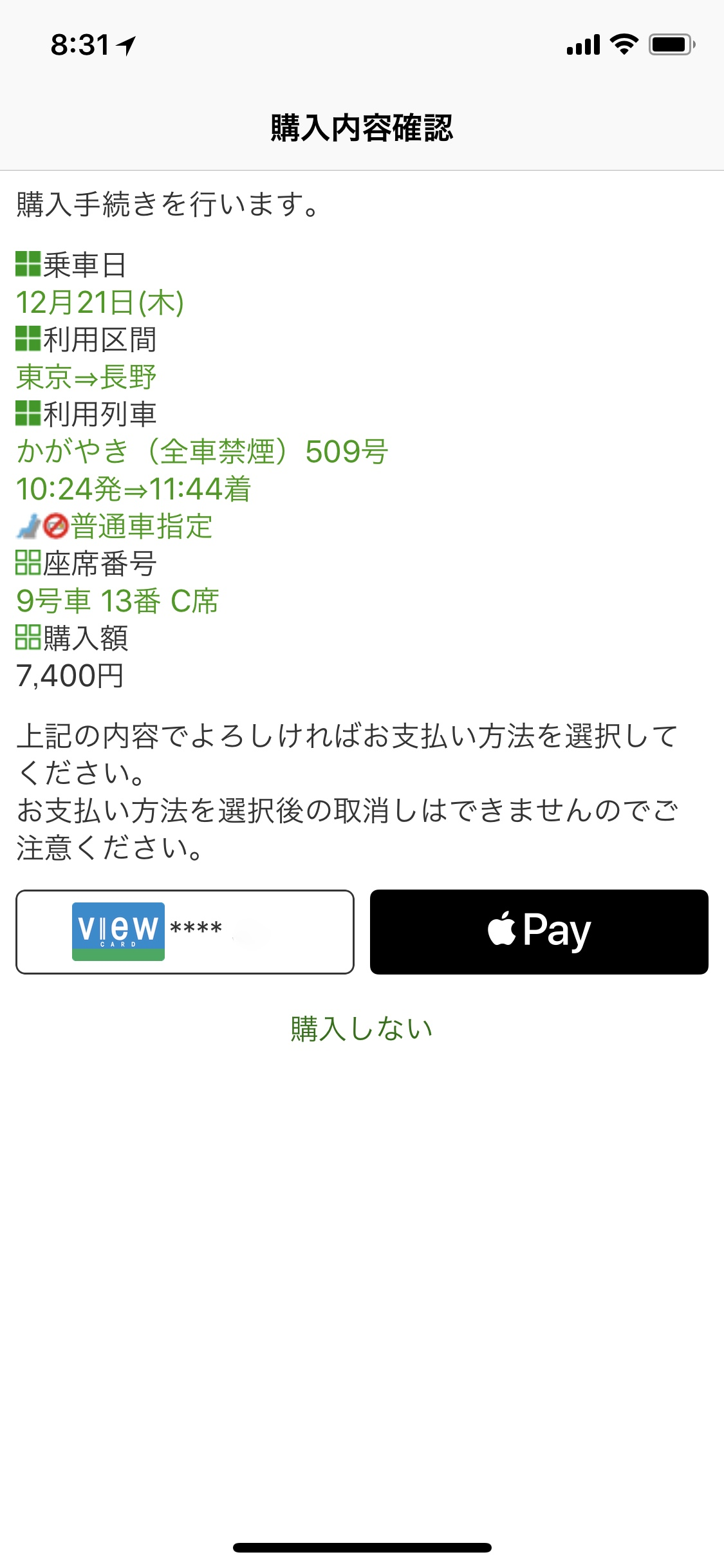 In the final screen confirm your details then tap Apple Pay or Mobile Suica Pay to purchase your e-ticket. Don't forget to download it in Wallet before entering the ticket gate.