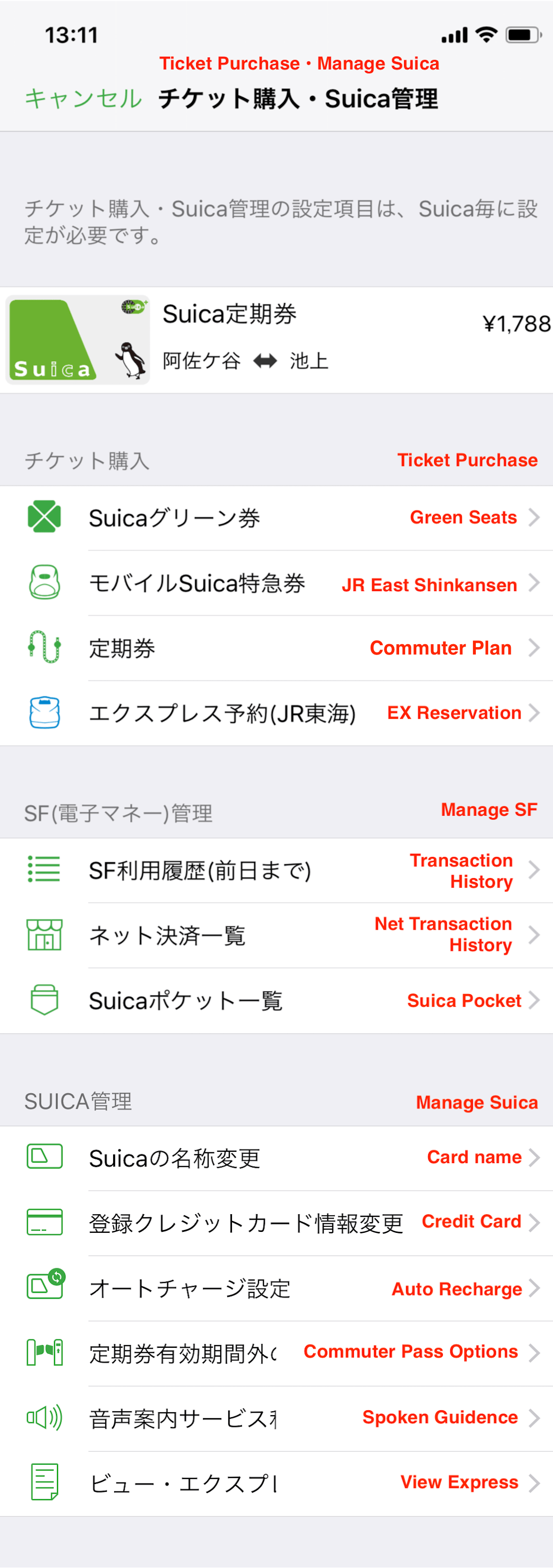 Ticket Purchase-Manage Suica is where the functionality of Mobile Suica is accessed.