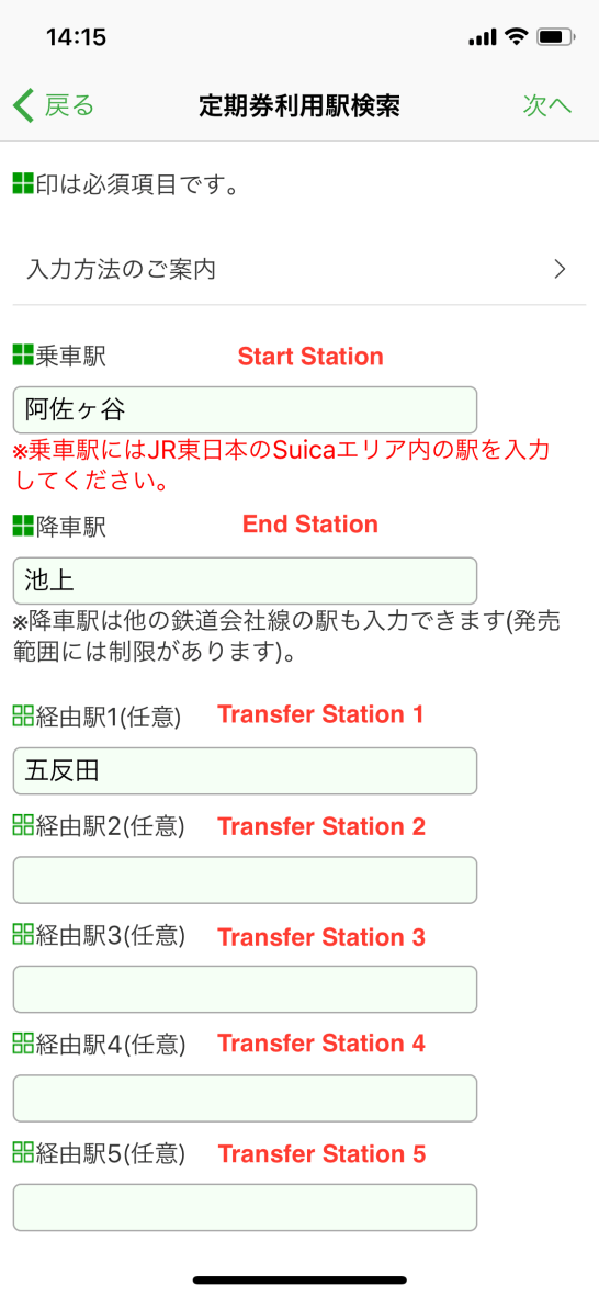 Set start, ending station points and any transfer station points in-between.
