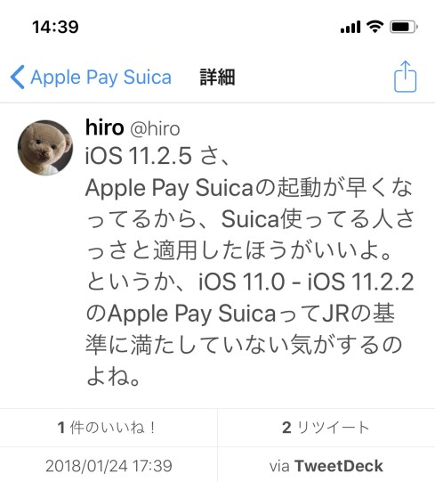 Apple Pay Suica Improvements 1