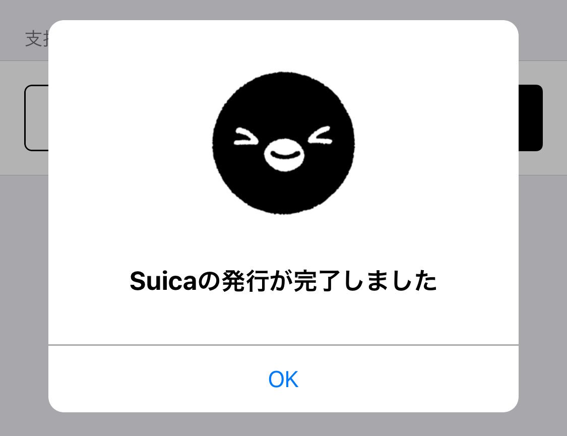 Suica App also notifies you when Suica is successfully added. The Suica penguin is much cuter.