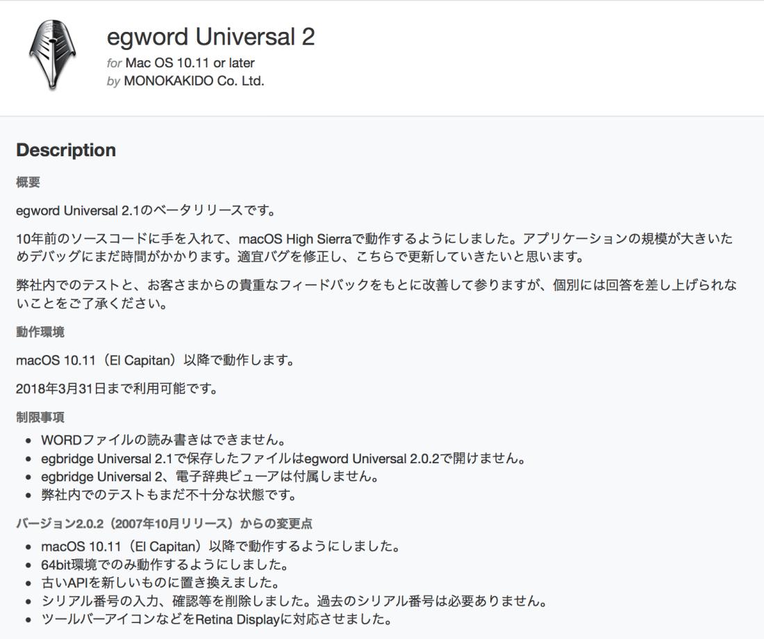 egword beta 1