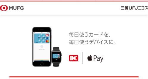 DC Card Apple Pay 1