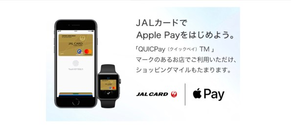 New JAL Cards on Apple Pay