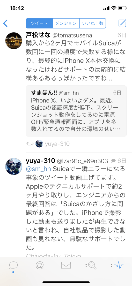 iphone X Suica JP