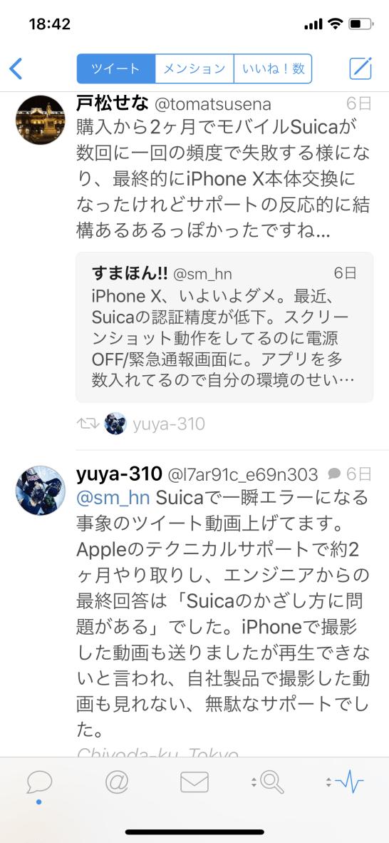 iphone X Suica JP