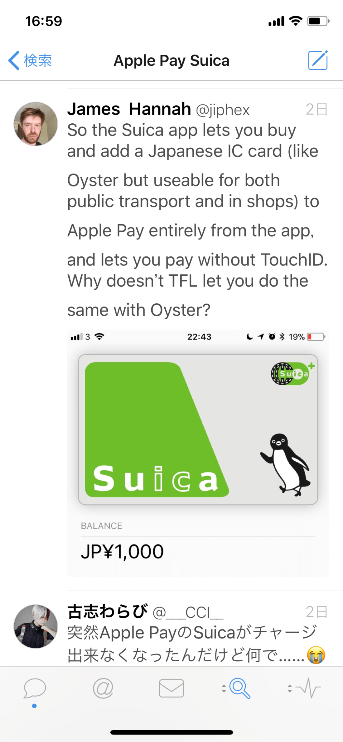 Oyster cannot be used as e-money