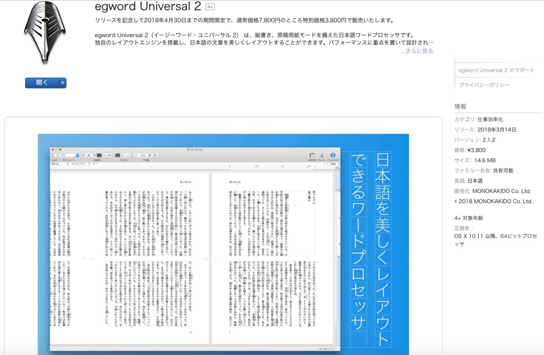 egword Universal Mac App Store