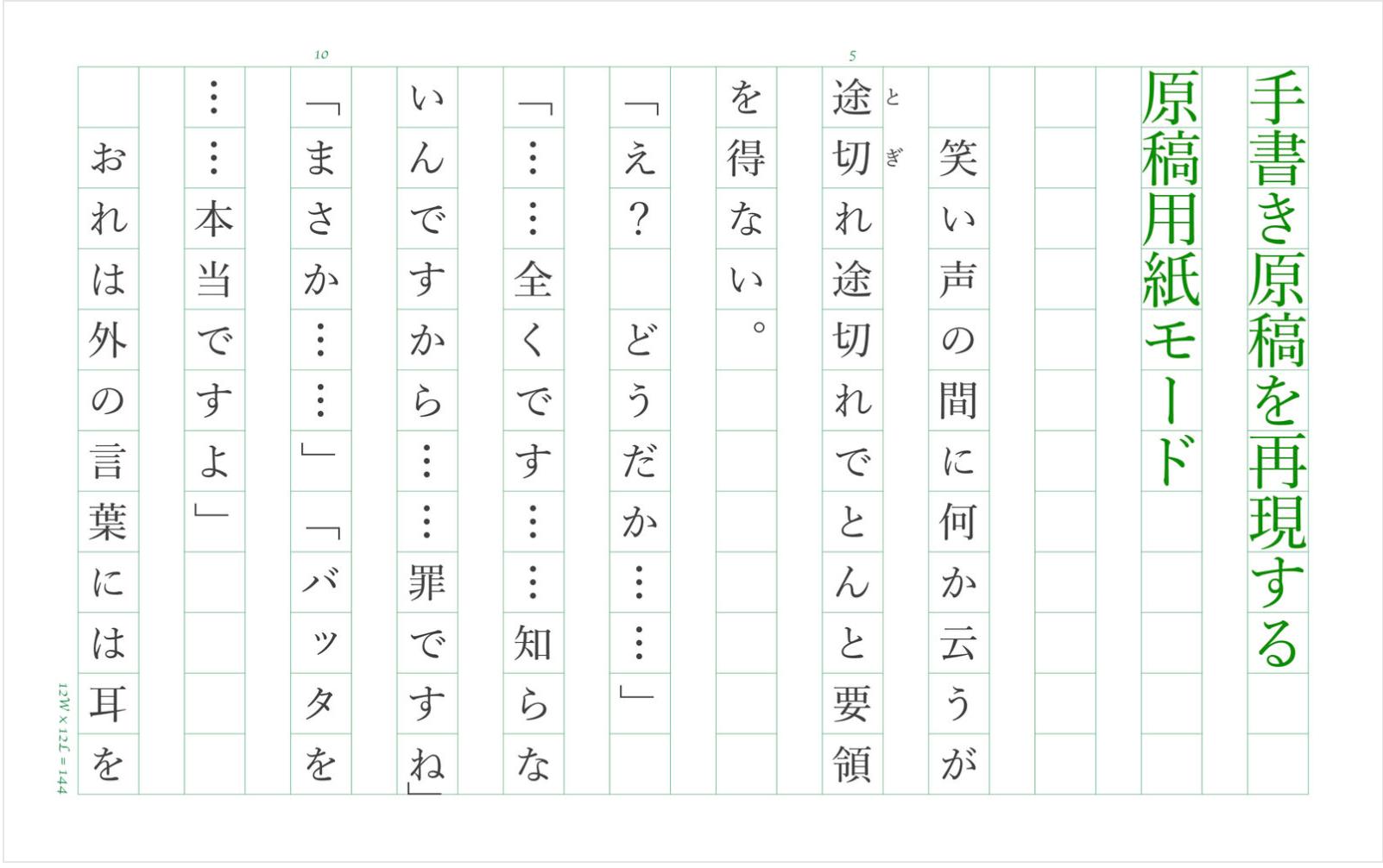 egword Universal traditional Japanese typography