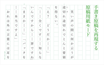 egword Universal traditional Japanese typography
