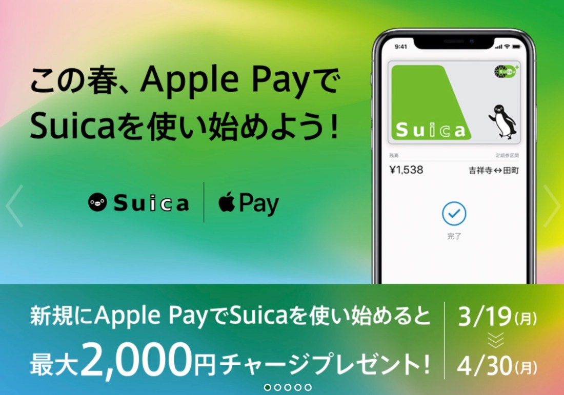 Apple Pay Suica Spring 2018