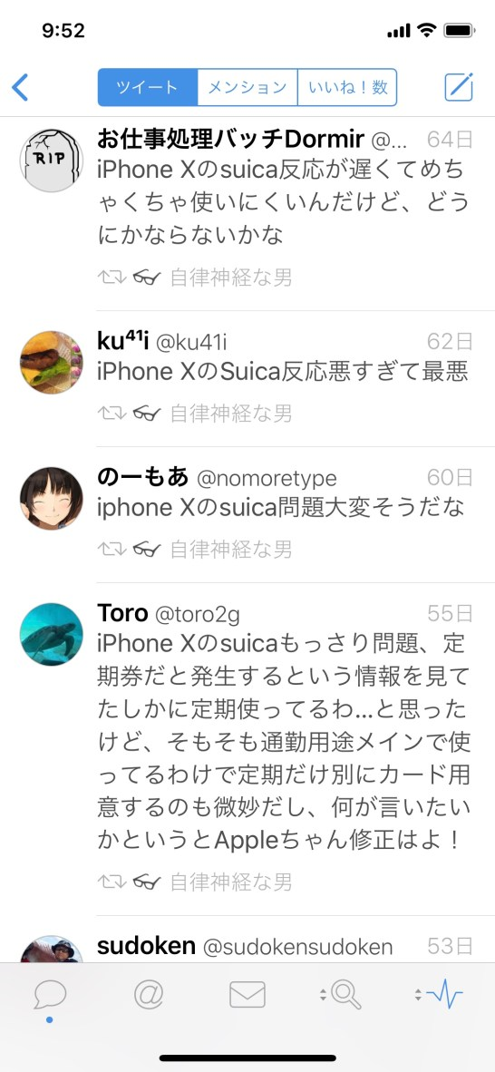 iPhone X Apple Pay Suica Express Transit complaints have been constant