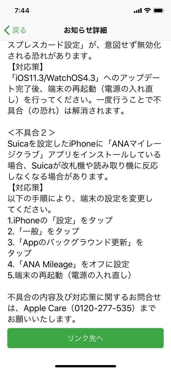 JR East iOS 11.3 Notice continued