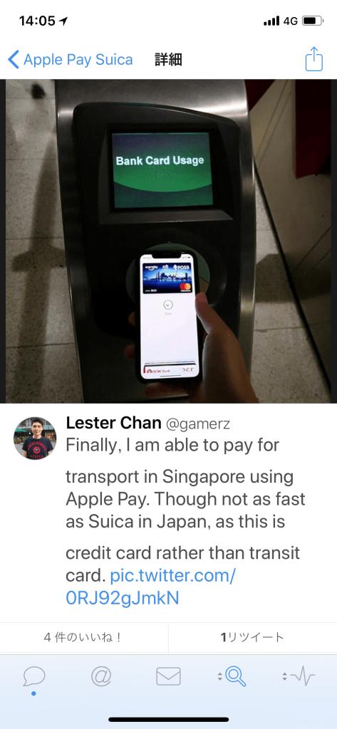 EZlink ApplePay