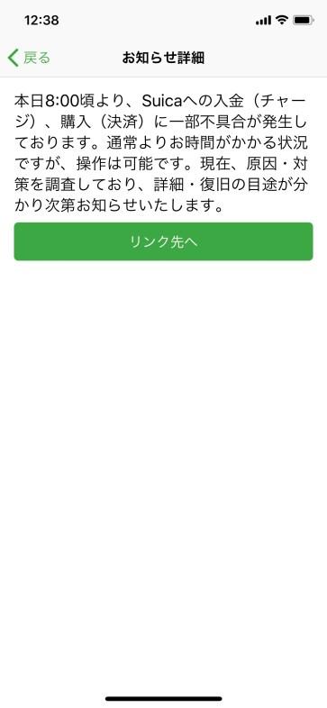 Suica App Alert