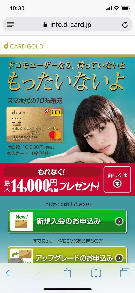 Docomo has gone all in with Mastercard branding