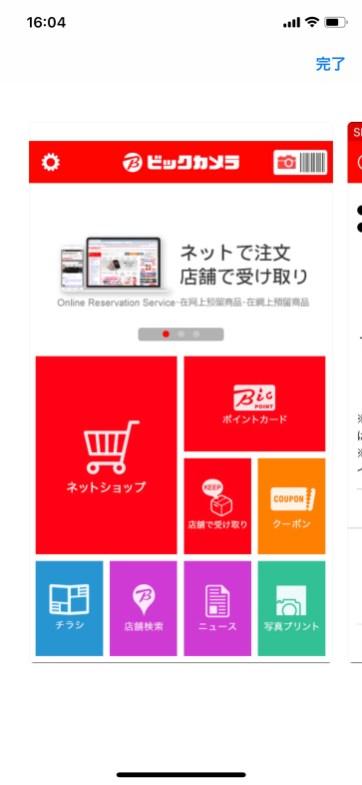 BIC CAMERA App 2 Main Menu